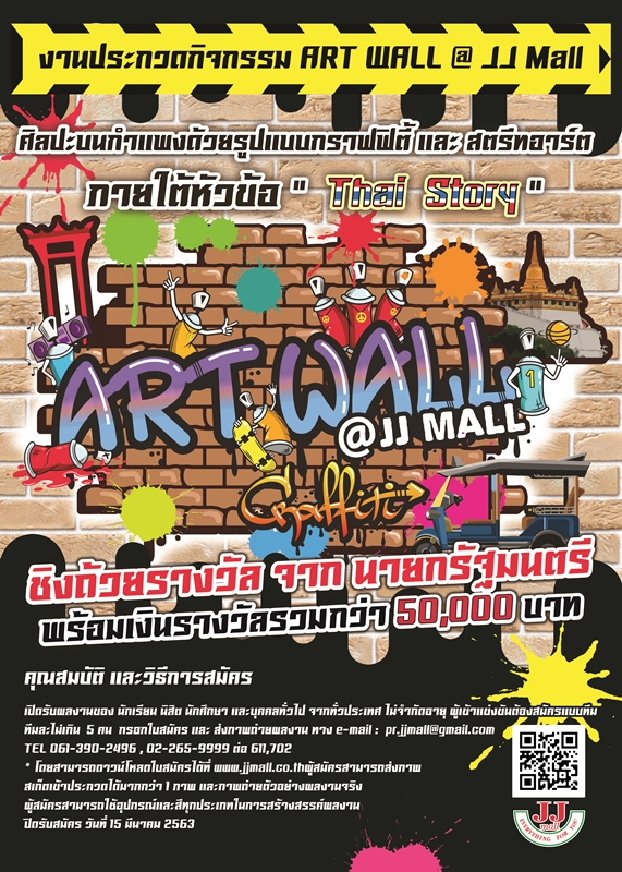 JJMALL จัดประกวดกิจกรรม ART WALL ชิงเงินรางวัลรวม 50,000 บาท 13 -