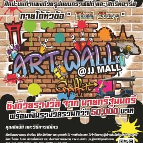 JJMALL จัดประกวดกิจกรรม ART WALL ชิงเงินรางวัลรวม 50,000 บาท 16 -