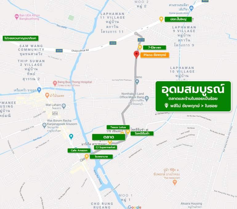 รีวิวทาวน์โฮม Pleno ชัยพฤกษ์ เข้าเมืองง่ายถูกใจคนทำงาน สังคมดีบนส่วนกลาง 3 ไร่ งบแค่ 2.39 ล้าน 25 - AP (Thailand) - เอพี (ไทยแลนด์)