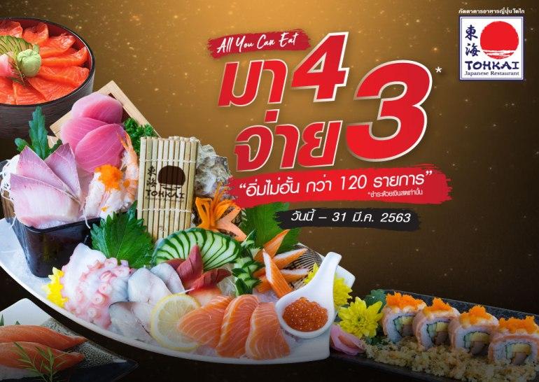 มา 4 จ่าย 3 รวมตัวสายแข็ง เปิดตี้บุฟเฟต์อาหารญี่ปุ่นระดับพรีเมี่ยม 13 -