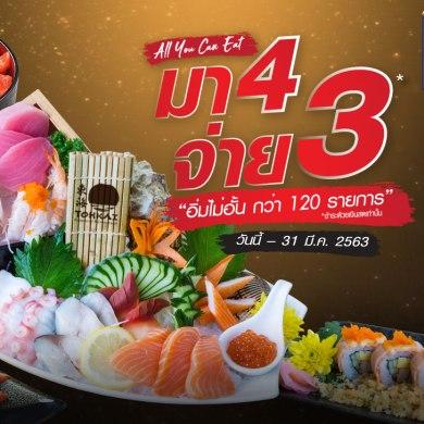 มา 4 จ่าย 3 รวมตัวสายแข็ง เปิดตี้บุฟเฟต์อาหารญี่ปุ่นระดับพรีเมี่ยม 15 -