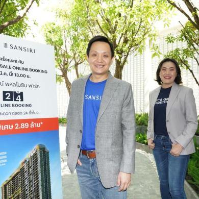 """แสนสิริ ย้ำตำแหน่งผู้นำขายคอนโดออนไลน์ ลุยต่อยอด """"24 Hrs. Pre-Sale Online Booking"""" พรีเซลแบบออนไลน์เรียลไทม์ 100% ครั้งแรกในไทย 15 - Sansiri (แสนสิริ)"""