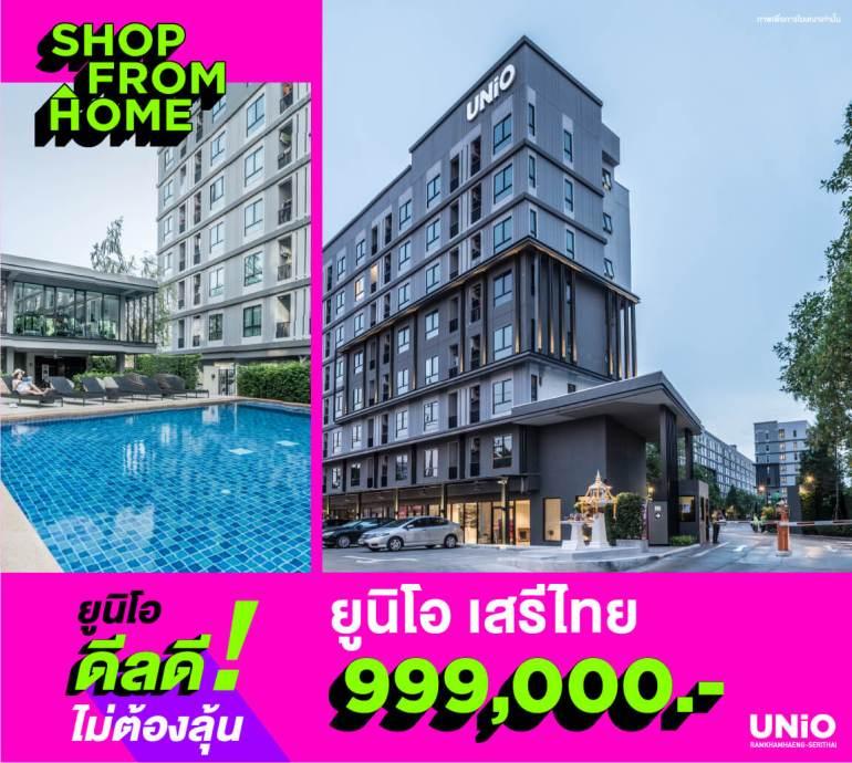 ยูนิโอ SHOP FROM HOME !! อยู่บ้านก็ช้อปได้ผ่าน LINE 24 ชม. 14 - Ananda Development (อนันดา ดีเวลลอปเม้นท์)