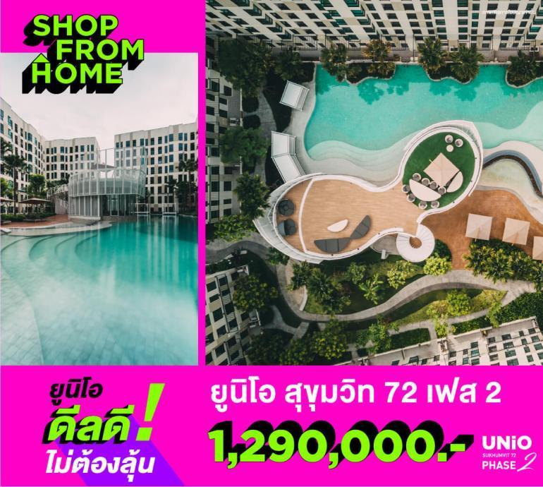 ยูนิโอ SHOP FROM HOME !! อยู่บ้านก็ช้อปได้ผ่าน LINE 24 ชม. 15 - Ananda Development (อนันดา ดีเวลลอปเม้นท์)