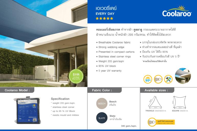 """ผ้าใบกรองแดดสำเร็จรูป """"Coolaroo"""" ดีไซน์กับทุกพื้นที่ได้อย่างลงตัว สร้างสรรค์ร่มเงาได้ตามต้องการ 15 - Coolaroo"""