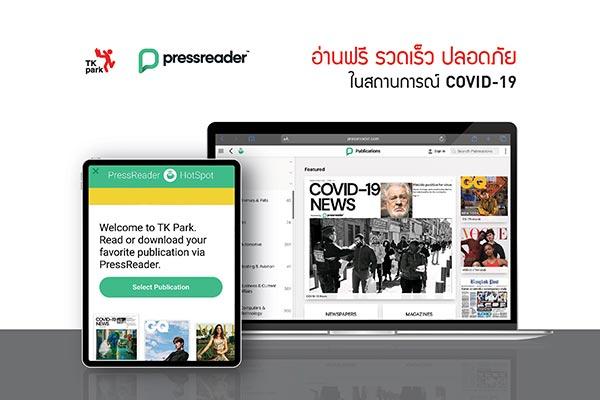 TK Park ชูบริการแพลตฟอร์มข่าวออนไลน์ PressReader 13 -