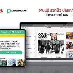 TK Park ชูบริการแพลตฟอร์มข่าวออนไลน์ PressReader 17 -