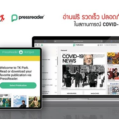 TK Park ชูบริการแพลตฟอร์มข่าวออนไลน์ PressReader 16 -