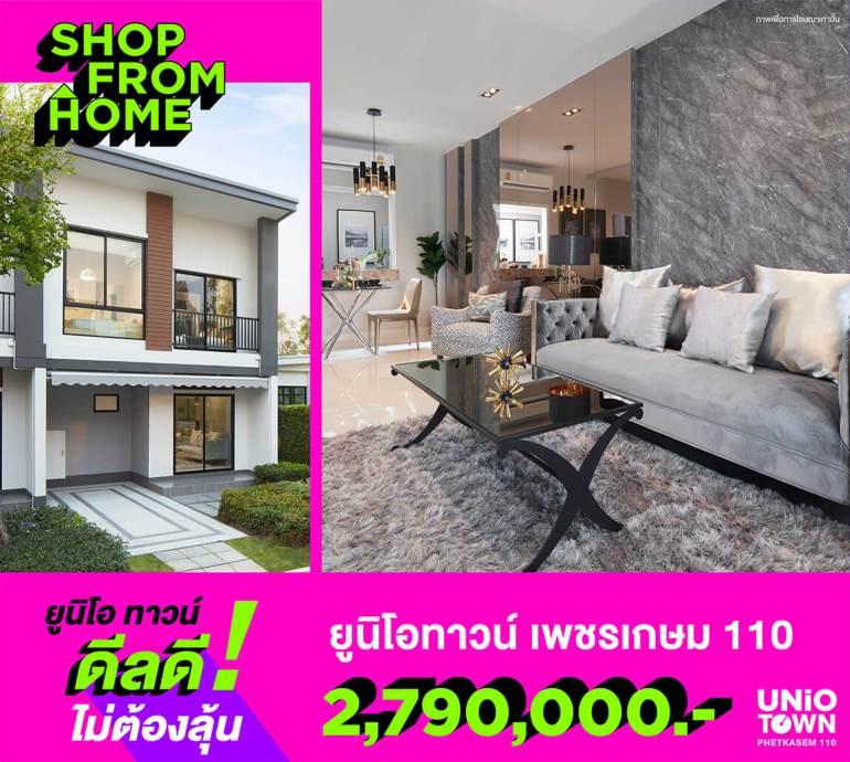 ยูนิโอ SHOP FROM HOME !! อยู่บ้านก็ช้อปได้ผ่าน LINE 24 ชม. 18 - Ananda Development (อนันดา ดีเวลลอปเม้นท์)