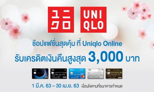 บัตรเครดิตทีเอ็มบี ให้นักช้อปออนไลน์ช้อปแฟชั่นสุดคุ้มที่ Uniqlo Online รับเงินคืนสูงสุด 3,000 บาท 13 -
