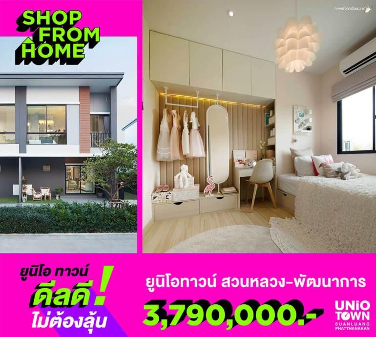 ยูนิโอ SHOP FROM HOME !! อยู่บ้านก็ช้อปได้ผ่าน LINE 24 ชม. 22 - Ananda Development (อนันดา ดีเวลลอปเม้นท์)