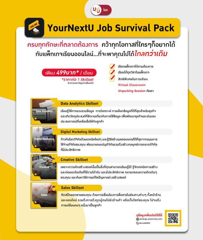 SEAC เร่งเครื่องเปิด Virtual Learning และ Job Survival Pack ชูการเรียนรูบน Digital Platform ให้คนไทยได้เรียนอย่างต่อเนื่องในสถานการณ์ปัจจุบัน ภายใต้พันธกิจใหม่ EMPOWER LIVING 15 -
