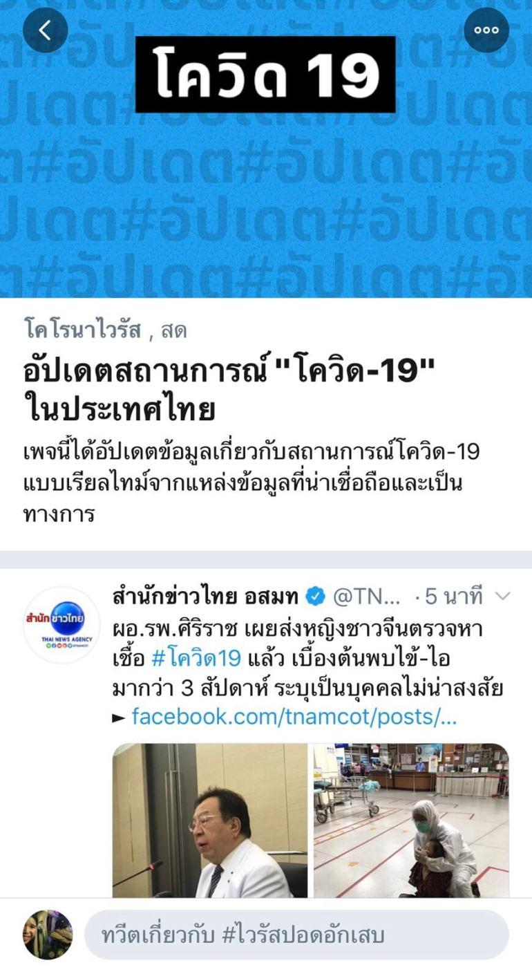 ทวิตเตอร์ส่งฟีเจอร์ใหม่ 'Event page' อัปเดทสถานการณ์โควิด-19 ให้คนไทยเข้าถึงข้อมูลจากแหล่งที่เชื่อถือได้จากองค์กรต่างๆ แบบเรียลไทม์ 13 - covid-19