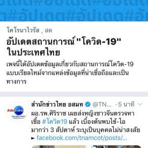 ทวิตเตอร์ส่งฟีเจอร์ใหม่ 'Event page' อัปเดทสถานการณ์โควิด-19 ให้คนไทยเข้าถึงข้อมูลจากแหล่งที่เชื่อถือได้จากองค์กรต่างๆ แบบเรียลไทม์ 28 - covid-19