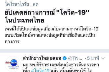 ทวิตเตอร์ส่งฟีเจอร์ใหม่ 'Event page' อัปเดทสถานการณ์โควิด-19  ให้คนไทยเข้าถึงข้อมูลจากแหล่งที่เชื่อถือได้จากองค์กรต่างๆ แบบเรียลไทม์ 20 - twitter