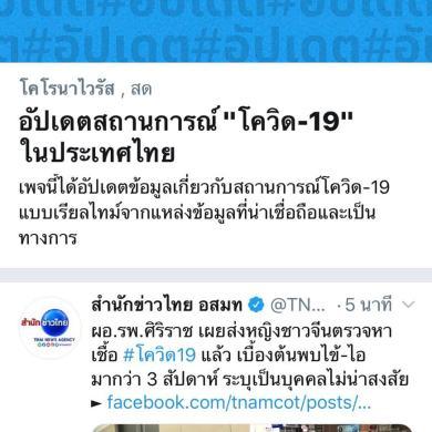 ทวิตเตอร์ส่งฟีเจอร์ใหม่ 'Event page' อัปเดทสถานการณ์โควิด-19  ให้คนไทยเข้าถึงข้อมูลจากแหล่งที่เชื่อถือได้จากองค์กรต่างๆ แบบเรียลไทม์ 14 - covid-19