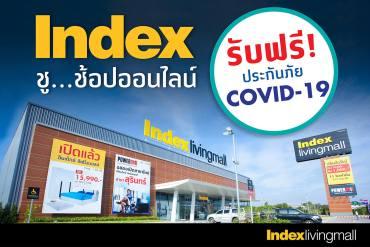 'อินเด็กซ์ ลิฟวิ่งมอลล์' ช้อปออนไลน์ อยู่บ้านก็ช้อปได้ พร้อมรับฟรี ประกันภัย COVID-19 19 - Index Living Mall (อินเด็กซ์ ลิฟวิ่งมอลล์)