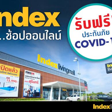 'อินเด็กซ์ ลิฟวิ่งมอลล์' ช้อปออนไลน์ อยู่บ้านก็ช้อปได้ พร้อมรับฟรี ประกันภัย COVID-19 14 - Index Living Mall (อินเด็กซ์ ลิฟวิ่งมอลล์)