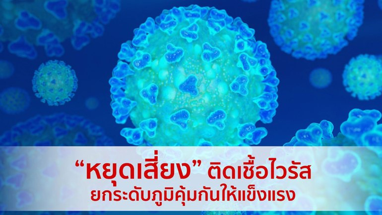 แพทย์ฯ แนะวิธี รับมือ ไวรัสโควิด-19 สร้างภูมิคุ้มกันให้แข็งแรง เกราะป้องกันการติดเชื้อชั้นดี 13 -