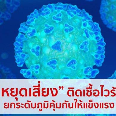 แพทย์ฯ แนะวิธี รับมือ ไวรัสโควิด-19 สร้างภูมิคุ้มกันให้แข็งแรง เกราะป้องกันการติดเชื้อชั้นดี 16 -