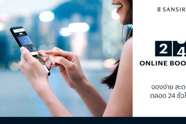 """แสนสิริ ขายคอนโดออนไลน์ รับดีมานด์ลูกค้าช่วง COVID-19 """"Sansiri 24 Online Booking"""" จองคอนโดได้ตลอด 24 ชั่วโมง เริ่มต้น 0.99 ล้าน! จองเพียง 1,999 บาท! ฟรีทอง 1 บาททุกยูนิต! 19 - Sansiri (แสนสิริ)"""
