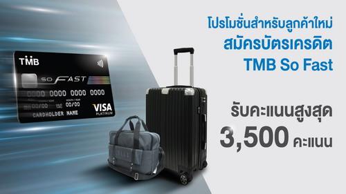 บัตรเครดิต TMB So Fast มอบสิทธิพิเศษถึง 3 ต่อ รับคะแนนสูงสุด 3,500 คะแนน เมื่อใช้จ่ายผ่านบัตรครบตามจำนวนที่กำหนด 13 -