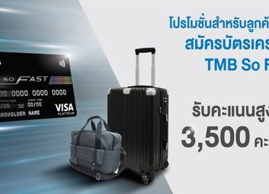 บัตรเครดิต TMB So Fast มอบสิทธิพิเศษถึง 3 ต่อ รับคะแนนสูงสุด 3,500 คะแนน เมื่อใช้จ่ายผ่านบัตรครบตามจำนวนที่กำหนด 15 -