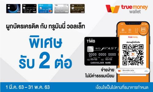 บัตรเครดิตทีเอ็มบี บัตรเครดิตธนชาต ให้ผู้ถือบัตรได้สิทธิพิเศษถึง 2 ต่อ เพียงผูกบัตรเครดิตกับทรูมันนี่ วอลเล็ท 13 -