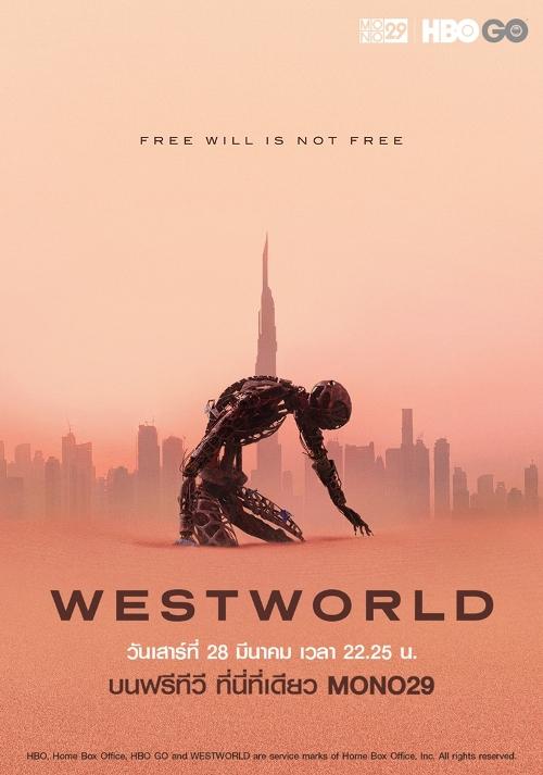 Westworld 3 ซีรีส์ ไซไฟสุดล้ำจาก HBO ช่อง MONO29 อุ่นเครื่องชวนดูซีรีส์พรีวิว-ตอนแรก 13 -