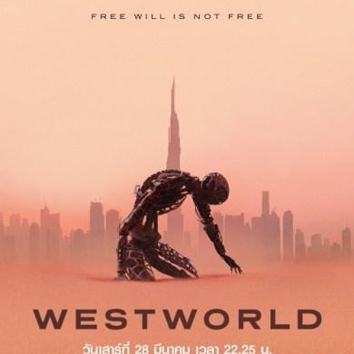 Westworld 3 ซีรีส์ ไซไฟสุดล้ำจาก HBO ช่อง MONO29 อุ่นเครื่องชวนดูซีรีส์พรีวิว-ตอนแรก 14 -