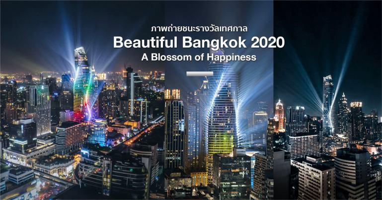 ภาพถ่ายชนะเลิศ Beautiful Bangkok 2020: A Blossom of Happiness จัดโดย MQDC ร่วมกับ ททท. และ RSTA 13 - MQDC