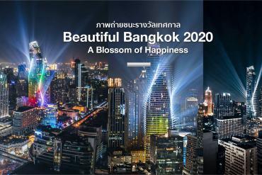 ภาพถ่ายชนะเลิศ Beautiful Bangkok 2020: A Blossom of Happiness จัดโดย MQDC ร่วมกับ ททท. และ RSTA 27 - MQDC