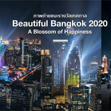 ภาพถ่ายชนะเลิศ Beautiful Bangkok 2020: A Blossom of Happiness จัดโดย MQDC ร่วมกับ ททท. และ RSTA 33 - MQDC