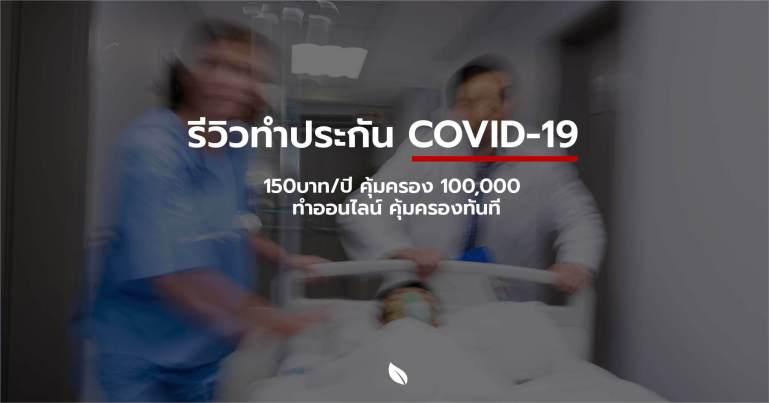 รีวิวทำประกันโควิด-19 COVID-19 สำหรับคนงบน้อย 150บาท/ปี ทุนประกัน 100,000 บาท ทำออนไลน์ คุ้มครองทันที 13 - covid-19