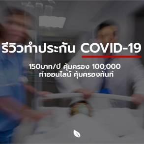 รีวิวทำประกันโควิด-19 COVID-19 สำหรับคนงบน้อย 150บาท/ปี ทุนประกัน 100,000 บาท ทำออนไลน์ คุ้มครองทันที 17 - covid-19