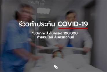 รีวิวทำประกันโควิด-19 COVID-19 สำหรับคนงบน้อย 150บาท/ปี ทุนประกัน 100,000 บาท ทำออนไลน์ คุ้มครองทันที 2 - covid-19