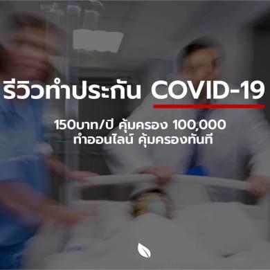 รีวิวทำประกันโควิด-19 COVID-19 สำหรับคนงบน้อย 150บาท/ปี ทุนประกัน 100,000 บาท ทำออนไลน์ คุ้มครองทันที 18 - covid-19