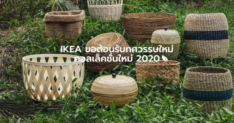 """อิเกีย ชวนตกแต่งบ้านรับทศวรรษใหม่ ด้วยแนวคิด """"ธรรมชาติอันยั่งยืน"""" 13 - IKEA (อิเกีย)"""