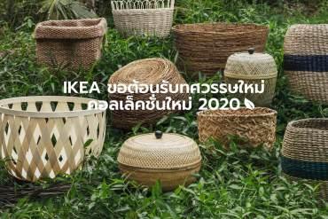 """อิเกีย ชวนตกแต่งบ้านรับทศวรรษใหม่ ด้วยแนวคิด """"ธรรมชาติอันยั่งยืน"""" 18 - IKEA (อิเกีย)"""