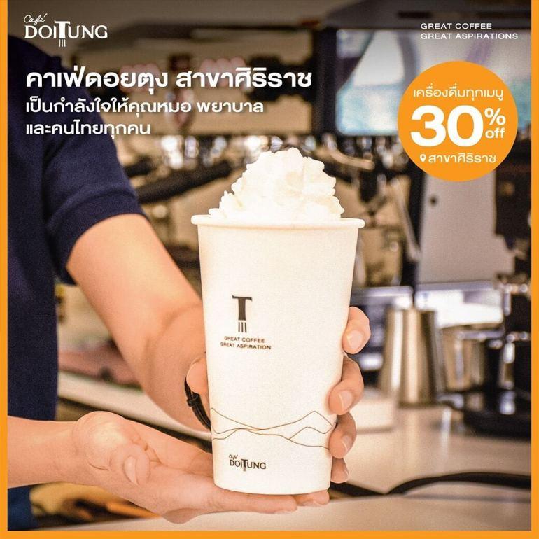"""""""คาเฟ่ ดอยตุง"""" สาขาศิริราช ส่งกำลังใจให้ชาวไทยและทีมแพทย์ มอบแก้วพิเศษ ในราคาพิเศษ เริ่มแล้ววันนี้! 13 - Café DoiTung"""