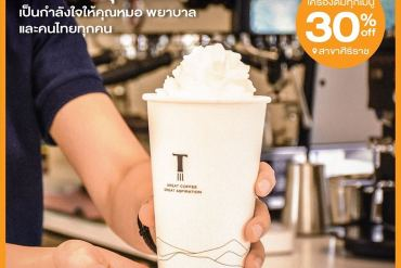 """""""คาเฟ่ ดอยตุง"""" สาขาศิริราช ส่งกำลังใจให้ชาวไทยและทีมแพทย์ มอบแก้วพิเศษ ในราคาพิเศษ เริ่มแล้ววันนี้! 13 - Coffee"""