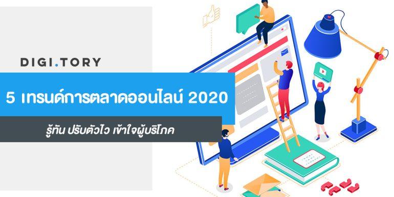 5 เทรนด์การตลาดออนไลน์ 2020 รู้แล้วปัง! 13 -