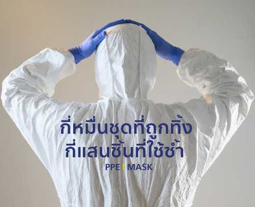 เท่าไร ก็ไม่พอ กับชุด PPE และหน้ากาก N95 เพราะใช้แล้วต้องทิ้ง 13 -
