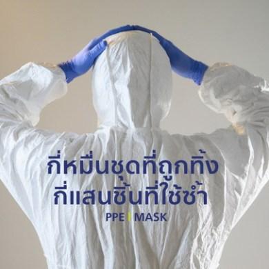 เท่าไร ก็ไม่พอ กับชุด PPE และหน้ากาก N95 เพราะใช้แล้วต้องทิ้ง 15 -