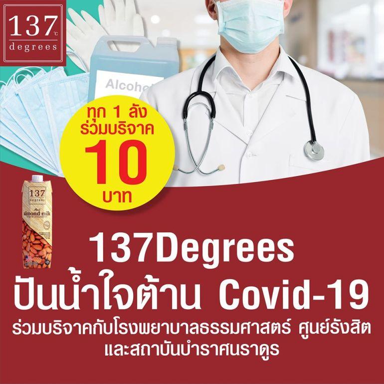 นม 137 ดีกรี ชวนปันน้ำใจ ร่วมบริจาคให้โรงพยาบาลสู้ภัยโควิด 19 13 -