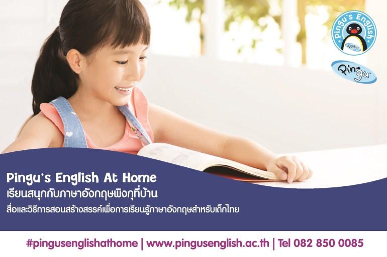เด็กเรียนภาษาอังกฤษที่บ้านด้วยสื่อ Pingu's English 13 -