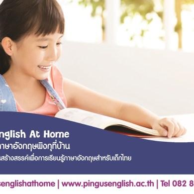 เด็กเรียนภาษาอังกฤษที่บ้านด้วยสื่อ Pingu's English 15 -