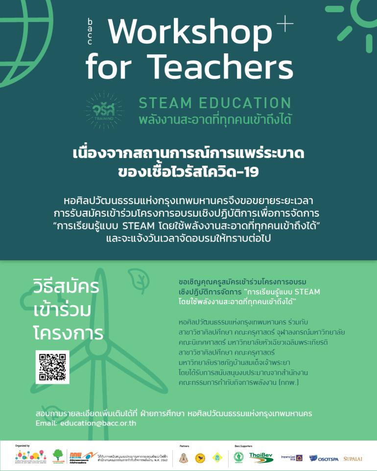 """ขยายระยะเวลาเปิดรับสมัครคุณครูเข้าร่วมโครงการอบรมเชิงปฏิบัติการเพื่อการจัดการ """"การเรียนรู้แบบ STEAM โดยใช้พลังงานสะอาดที่ทุกคนเข้าถึงได้"""" 13 -"""