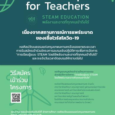 """ขยายระยะเวลาเปิดรับสมัครคุณครูเข้าร่วมโครงการอบรมเชิงปฏิบัติการเพื่อการจัดการ """"การเรียนรู้แบบ STEAM โดยใช้พลังงานสะอาดที่ทุกคนเข้าถึงได้"""" 15 -"""