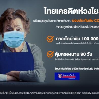 ธนาคารไทยเครดิตฯ ห่วงใยลูกค้า มอบกรมธรรม์ประกันภัยคุ้มครองชีวิตจากการติดเชื้อไวรัสโควิด-19 ให้ลูกค้านาโนและไมโครเครดิตฟรีนาน 90 วัน ชดเชย 100,000 บาท 16 -